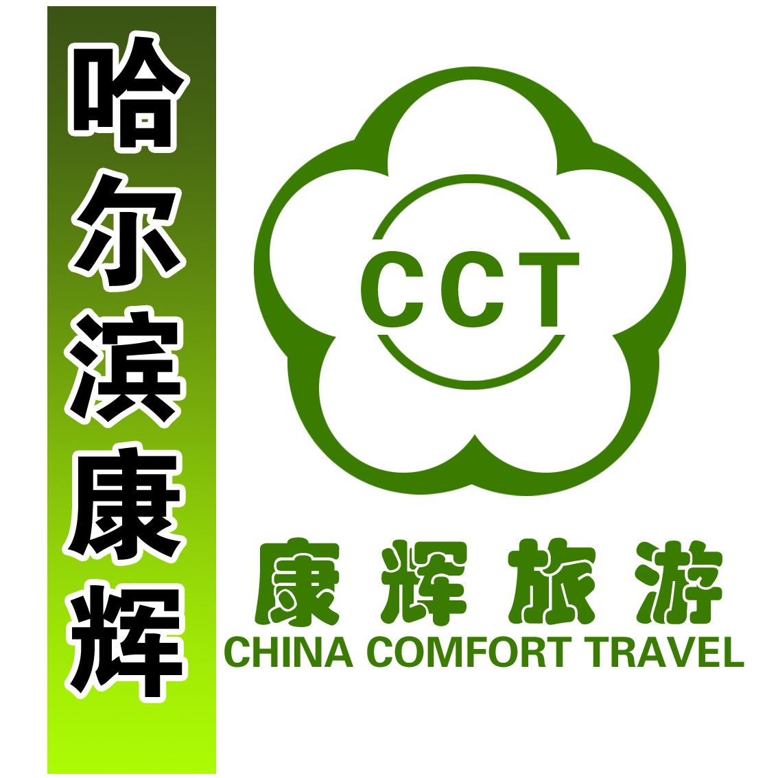 哈尔滨康辉旅行社