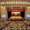 中国共产党浙江省第十三次代表大会
