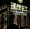 宁波理想主义餐厅