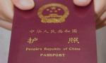 沈阳、大连两市因公出国签证收费标准为每证200元