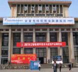浙江展览馆