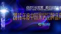 2016年度中国家居品牌盛典 地板行业年度品牌榜单出炉