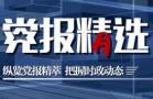 党报精选0328