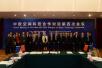 中欧空间科技合作对话第四次会议在北京成功召开