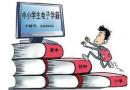 教育部发话了!不得将学籍作为学生入学和转学的门槛