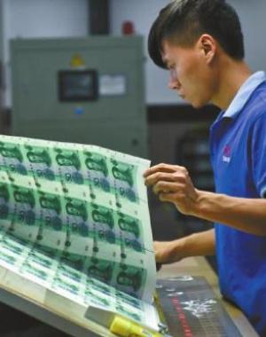 揭秘人民币制作过程