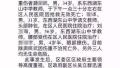 武汉黄陂景区玻璃滑道突发意外:1人身亡3人受伤