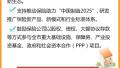 """宁波出台金融服务实体经济""""11条新政"""""""