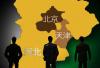 带你提前预览未来 京津冀一体化下的副中心