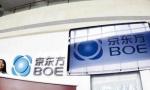 京东方未来或成为苹果OLED面板供货商
