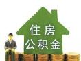 """大连公积金可在全国买房了 """"异地贷""""范围将扩大到全国"""