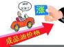 油价迎来2017年首次上调 沈阳92号汽油涨6分