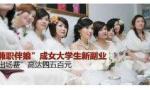 阜新女大学生兼职做伴娘 最高月入可达3000元