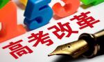 """辽宁2021年高考将采用新的""""3+3""""考试方式"""