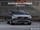 沃尔沃打造S90/V90性能车 采用混合动力