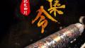 """""""记艺四川""""特色文化收藏品拍卖会已收到230余件拍品"""