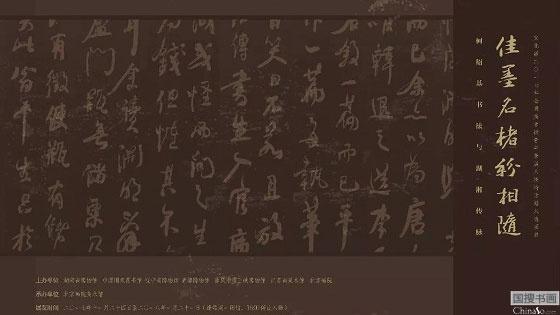 从北京画院年末大展看何绍基书法与湖湘传脉