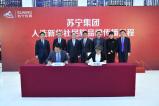 苏宁集团:携手新华社向世界展现民族品牌的文化自信