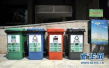 清华大学环境学院教授:以制度设计撬动垃圾分类
