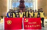 国际志愿者日:ofo党委成立城市先锋队