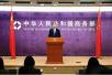 美拒绝承认中国市场经济 商务部:已诉诸WTO