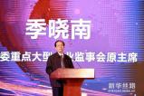 季晓南:加快培育更多享誉世界的中国民族品牌