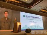第十届江苏省绿色建筑发展大会在宁召开