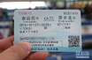 注意!铁路购票积分昨起可换车票 具体怎么操作?