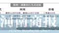 郑州到成都坐高铁最快五个多小时 飞机高铁哪个更划算