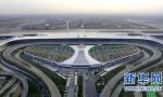 山航青岛胶东机场基地开建 2019年将建成启用