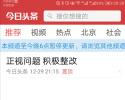 人民网评今日头条被罚:向低俗信息传播亮红牌!