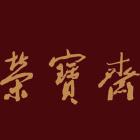 荣宝斋(上海)