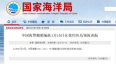 中国海警舰船编队1月15日将在我钓鱼岛领海巡航
