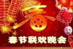 央视狗年春晚分会场确定:珠海、泰安、三亚、黔东南
