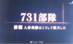 日电视台揭露731部队罪行中方:赞赏日本有识之士的勇气望日方认真倾听
