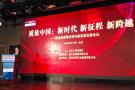 周海江當選2017年度中國民營經濟十大新聞人物
