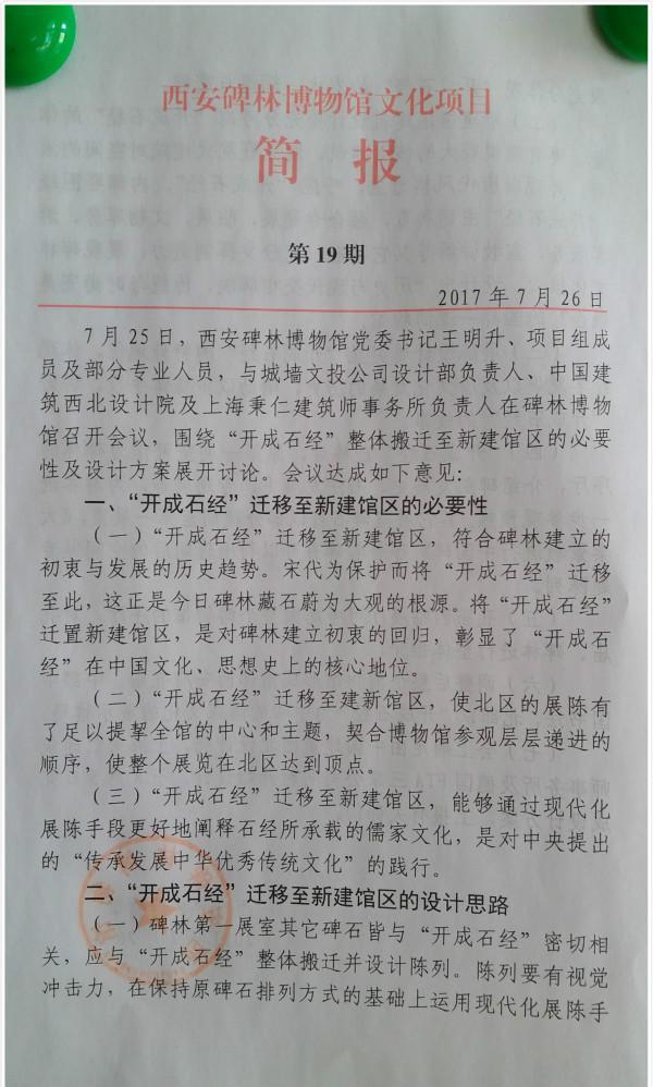 线上赌博平台网址:930年未曾移动的《开成石经》或将搬迁?馆方表示尚未确定