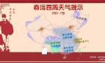今夜风起霾走气温降 周日南京低至-8℃