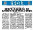重庆市开会:坚决肃清孙政才恶劣影响和薄、王遗毒