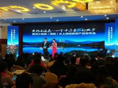 洛阳黄河小浪底水上游产品发布会在郑州举行