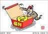 收受礼金、违规吃喝 江苏集中通报违反八项规定问题