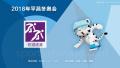 半决赛全部折戟 中国队缘何女子500米失利