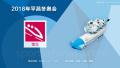 冬奥会男子双人雪车 两对中国组合遗憾出局