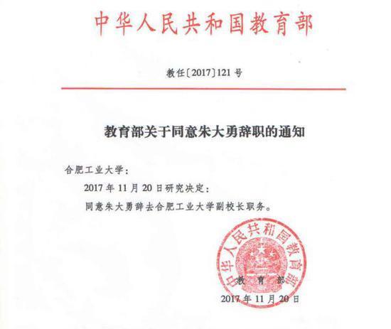 教育部关于同意朱大勇辞职的通知。合工大官网
