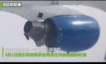 客机飞行中发动机碎裂