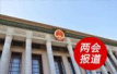 张庆黎作关于《中国人民政治协商会议章程修正案(草案)》的说明(摘要)