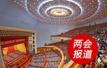 孟加拉国学者:中国修宪体现了依法治国决心 符合人民意愿