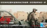 24天33亿!《红海行动》成春节档赢家:靠口碑取胜