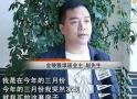 结构大梁缺陷却向购房者隐瞒 南京金陵雅颂居遭投诉