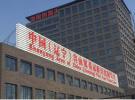 辽宁赋予自贸试验区第一批133项省级行政职权
